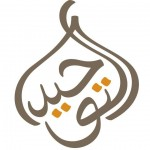 Al Tawheed